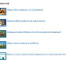 Вывести список статей с картинкой из определенной категории WordPress без плагина