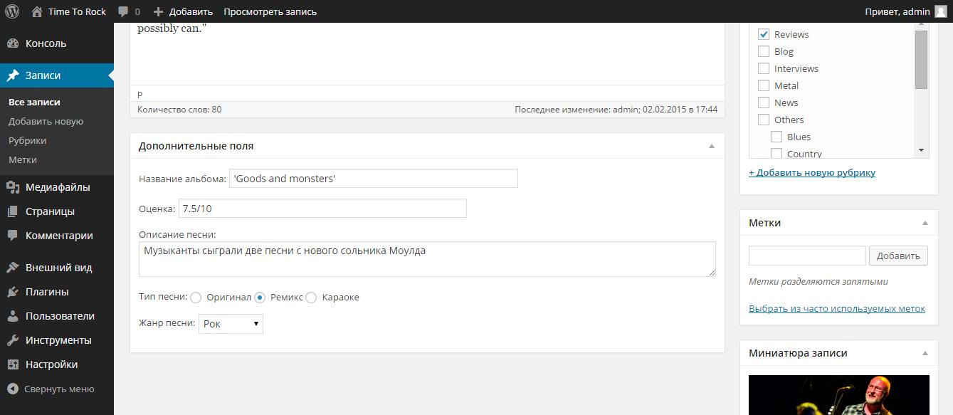 FireShot Capture - Редактировать запись ‹ Time To Roc_ - http___lakshmi.vinci27.ru_wp-admin_post.php